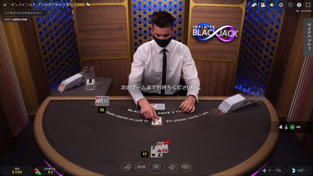 Infinite BlackjackにおけるBot疑惑2